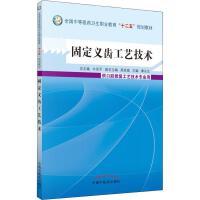 固定义齿工艺技术 供口腔修复工艺技术专业用 中国中医药出版社