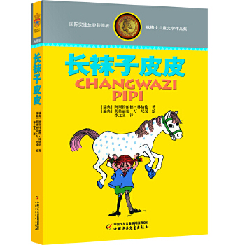 """林格伦儿童文学作品集·典藏版——长袜子皮皮入选""""中国小学生基础阅读书目""""。国际安徒生奖获得者林格伦的不朽经典。国内累计畅销逾两百万册。经典儿童文学"""