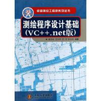 测绘程序设计基础(VC++.net版)
