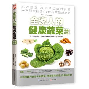 全家人的健康蔬菜速查全书(快速掌握112种健康蔬菜吃法,吃出不生病的好体质)