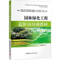 园林绿化工程造价员培训教材(第2版)