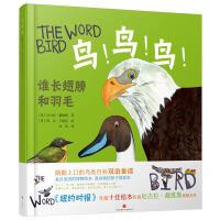 鸟!鸟!鸟!:谁长翅膀和羽毛 英国博物绘本 中英双语1-6岁 幼儿读物