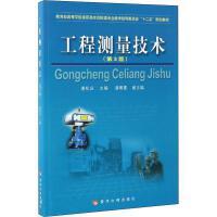 工程测量技术(第3版) 黄河水利出版社