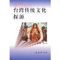 台湾传统文化探源