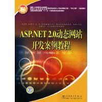 ASP.NET 2.0动态网站:教程开发案例教程