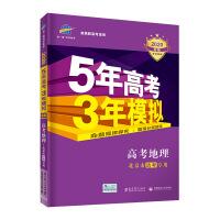 曲一线2020B版 高考地理 五年高考三年模拟 北京市选考专用 5年高考3年模拟 首届新高考适用 五三B版专项测试