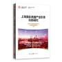 上海强化高端产业功能研究 上海市人民政府发展研究中心上海发展战略研究所 9787543232266睿智启图书