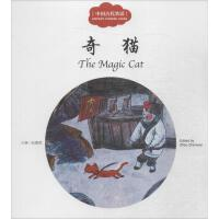 中国古代笑话奇猫 新世界出版社