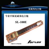 支持货到付款 Vorson 平板夏威夷电吉他 夏威夷电声吉他  SL-100E (送大礼包;背包+划棒+指甲+连线+教程+套弦+调音器)