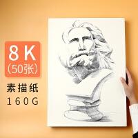 100张素描纸画纸4k水粉绘画空白纸水彩纸美术学生用8k速写纸