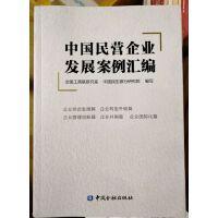 正版现货-中国民营企业发展案例汇编