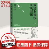 戴建业精读世说新语 上海文艺出版社