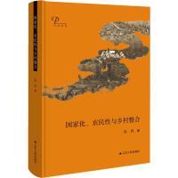 国家化、农民性与乡村整合 江苏人民出版社