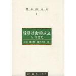日本经济史1:经济社会的成立17-18世纪