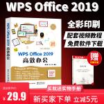 2019版】wps教程书籍 WPS Office 2019高效办公 计算机基础知识书籍wps表格制作 excel函数与