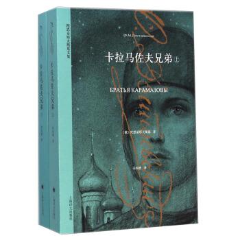 卡拉马佐夫兄弟(上下册)(pdf+txt+epub+azw3+mobi电子书在线阅读下载)