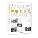 中国影像史(第二卷):1839-1900
