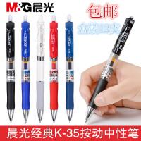 【满百包邮】晨光文具K35/K3512可按动中性笔经典签字笔会议笔 创意水笔0.5m