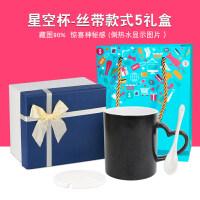 diy杯子创意男朋友女生日礼物 【新款星空变色杯】+盖勺+高端(5)礼盒+礼袋