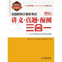 全国职称计算机考试讲义・真题・预测三合一――中文Windows XP操作系统