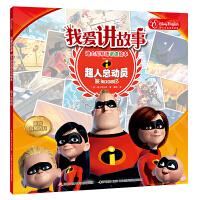 我爱讲故事――迪士尼双语讲读绘本:超人总动员