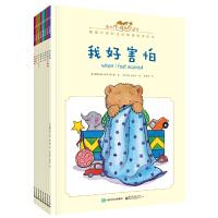 我的感觉系列全套8册中英双语0-4岁儿童情绪管理图画书好习惯培养英语绘本故事书亲子读物书籍少儿情感教育宝宝情绪管理绘本