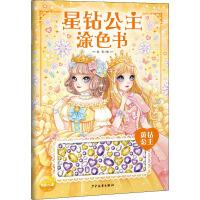 星钻公主涂色书 黄钻公主 少年儿童出版社