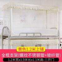 寝室蚊帐学生宿舍上铺下铺单人床0.9m1.2米床上下床 其它
