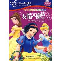 迪士尼完美公主双语故事集:友情大魔法(迪士尼英语家庭版)