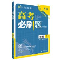理想树67高考2020新版高考必刷题 物理3 高考专题训练