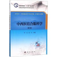 中西医结合眼科学(第3版) 科学出版社