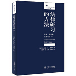 [二手旧书9成新]法律研习的方法:作业、考试和论文写作(第9版)托马斯・M. J.默勒斯(Thomas M. J. M