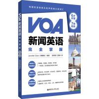 VOA新闻英语完全掌握 6步听懂+7周精练 华东理工大学出版社