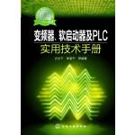 大千电工系列--变频器、软起动器及PLC实用技术手册