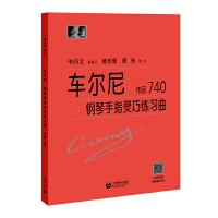 车尔尼钢琴手指灵巧练习曲 作品740