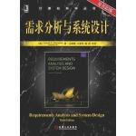需求分析与系统设计  原书第3版
