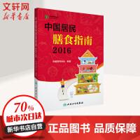 中国居民膳食指南.2016 人民卫生出版社