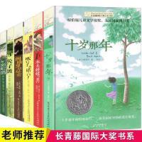 长青藤国际大奖小说书系全6册 7-8-9-10-12-15岁儿童文学三四五六年级小学生课外书阅读书籍从天而降的幸运十岁