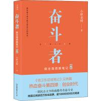 奋斗者 侯沧海商路笔记 4 中国友谊出版公司
