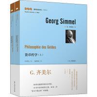 货币哲学(2册) 贵州人民出版社