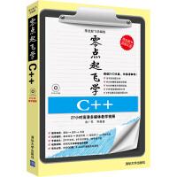 零点起飞学C++(配光盘)(零点起飞学编程)