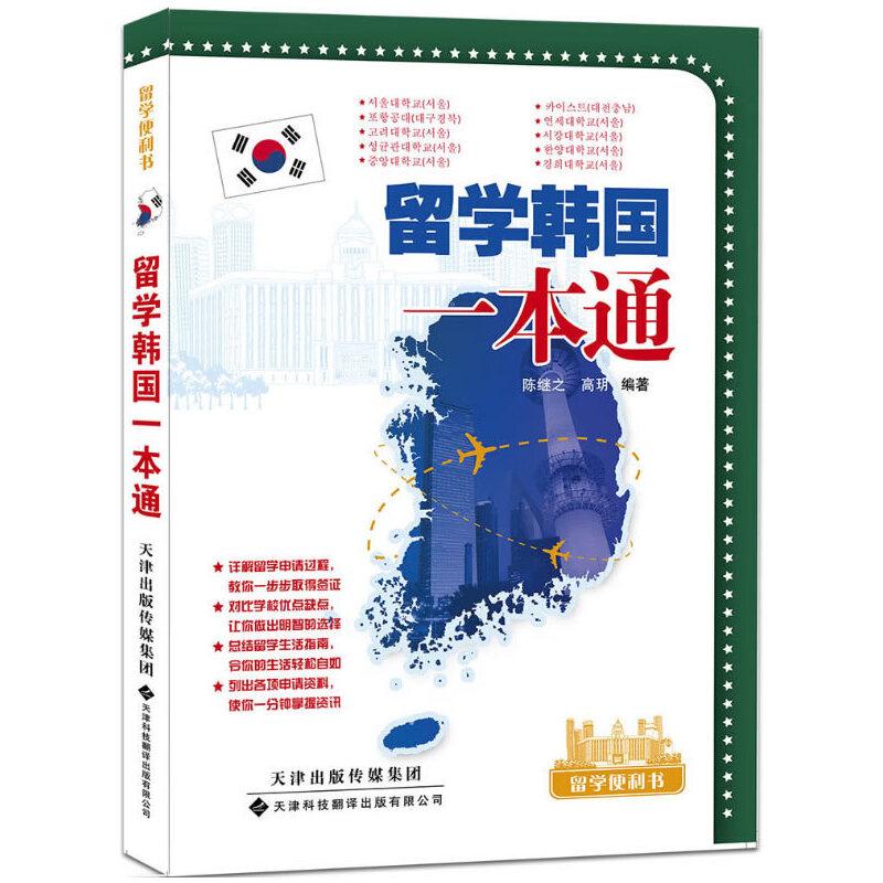 留学韩国一本通