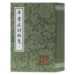辛弃疾词校笺(平)(全三册)(中国古典文学丛书)