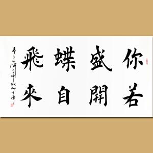 中国书画家协会会员、著名书画家孙金库先生作品――你若盛开  蝶自飞来