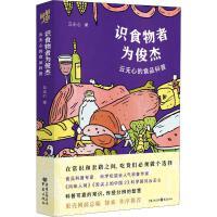 识食物者为俊杰 云无心的食品科普 重庆出版社