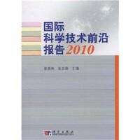 国际科学技术前沿报告 2010