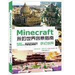 Minecraft我的世界创意指南 梦幻世界