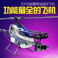 燃油直升机六九通油动直升机遥控3D 500油动航模飞机 天蓝色