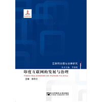 印度互联网的发展与治理 北京邮电大学出版社