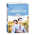 英汉对照:每天读点英文经典电影对白全集(典藏英文全集 365天享受阅读,超值白金版)